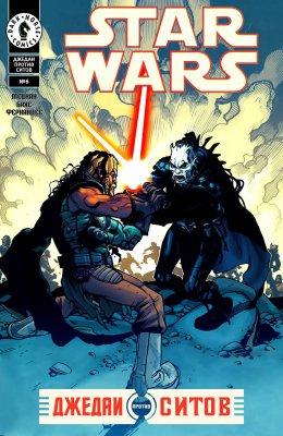 Серия комиксов Звездные Войны: Джедаи против Ситов №6