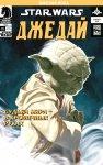 Обложка комикса Звёздные войны: Джедай - Йода