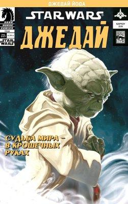 Серия комиксов Звёздные войны: Джедай - Йода
