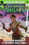 Обложка комикса Звездные Войны: Странствующий Рыцарь №0