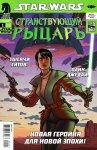 Обложка комикса Звездные Войны: Странствующий Рыцарь №1