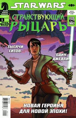 Серия комиксов Звездные Войны: Странствующий Рыцарь №1