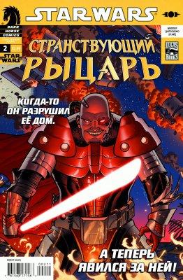 Серия комиксов Звездные Войны: Странствующий Рыцарь №2