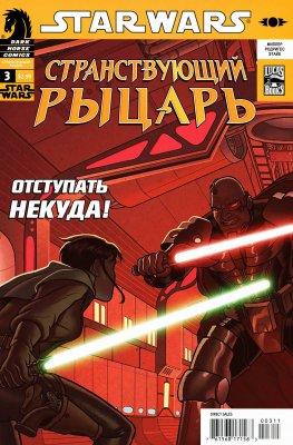 Серия комиксов Звездные Войны: Странствующий Рыцарь №3