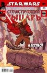 Обложка комикса Звездные Войны: Странствующий Рыцарь №4