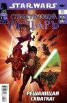 Обложка комикса Звездные Войны: Странствующий Рыцарь №5