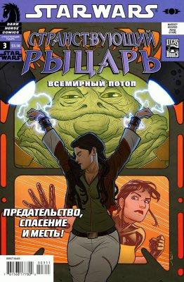 Серия комиксов Звездные Войны: Странствующий Рыцарь: Всемирный Потоп №3