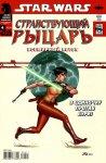 Обложка комикса Звездные Войны: Странствующий Рыцарь: Всемирный Потоп №4