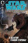 Обложка комикса Звездные Войны: Странствующий Рыцарь: Избавление №1