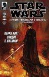 Обложка комикса Звездные Войны: Странствующий Рыцарь: Избавление №2