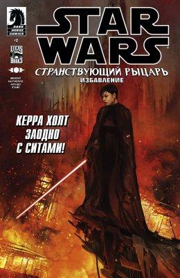 Серия комиксов Звездные Войны: Странствующий Рыцарь: Избавление №2
