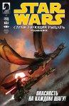 Обложка комикса Звездные Войны: Странствующий Рыцарь: Избавление №3