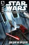 Обложка комикса Звездные Войны: Странствующий Рыцарь: Избавление №5