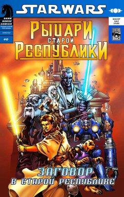 Серия комиксов Звездные Войны: Рыцари Старой Республики