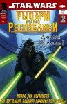 Обложка комикса Звездные Войны: Рыцари Старой Республики №1
