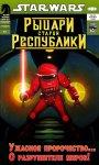 Обложка комикса Звездные Войны: Рыцари Старой Республики №5