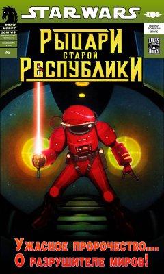 Серия комиксов Звездные Войны: Рыцари Старой Республики №5