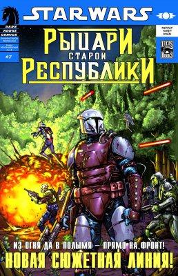 Серия комиксов Звездные Войны: Рыцари Старой Республики №7