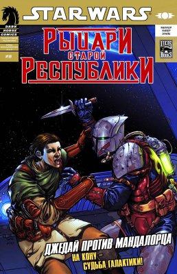 Серия комиксов Звездные Войны: Рыцари Старой Республики №8