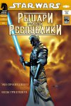 Обложка комикса Звездные Войны: Рыцари Старой Республики №9