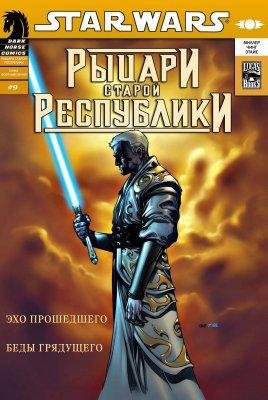Серия комиксов Звездные Войны: Рыцари Старой Республики №9