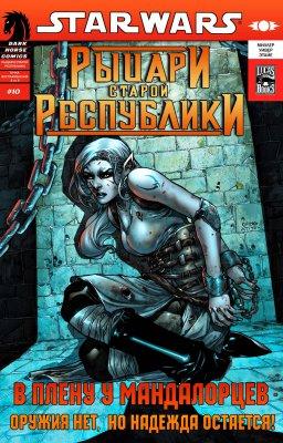 Серия комиксов Звездные Войны: Рыцари Старой Республики №10