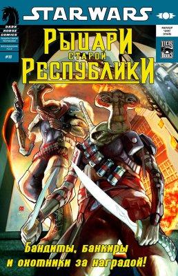Серия комиксов Звездные Войны: Рыцари Старой Республики №11