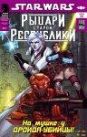Обложка комикса Звездные Войны: Рыцари Старой Республики №13