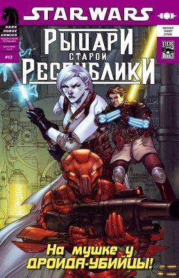 Серия комиксов Звездные Войны: Рыцари Старой Республики №13