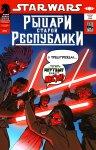 Обложка комикса Звездные Войны: Рыцари Старой Республики №16