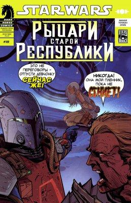 Серия комиксов Звездные Войны: Рыцари Старой Республики №18