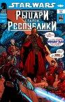 Обложка комикса Звездные Войны: Рыцари Старой Республики №19