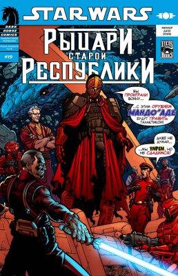 Серия комиксов Звездные Войны: Рыцари Старой Республики №19