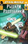 Звездные Войны: Рыцари Старой Республики №24
