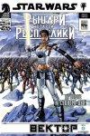 Звездные Войны: Рыцари Старой Республики №28