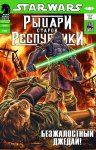 Star Wars: Knights of the Old Republic #30