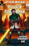 Звездные Войны: Рыцари Старой Республики №31