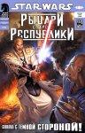 Звездные Войны: Рыцари Старой Республики №35