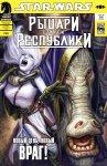 Звездные Войны: Рыцари Старой Республики №36
