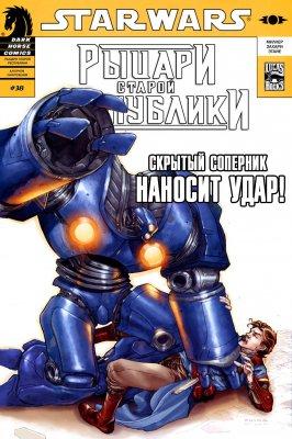 Серия комиксов Звездные Войны: Рыцари Старой Республики №38
