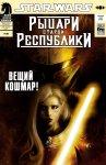 Звездные Войны: Рыцари Старой Республики №40