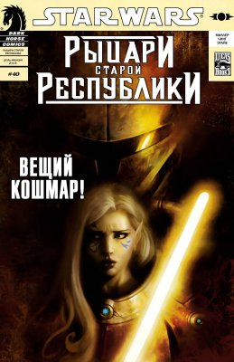Серия комиксов Звездные Войны: Рыцари Старой Республики №40
