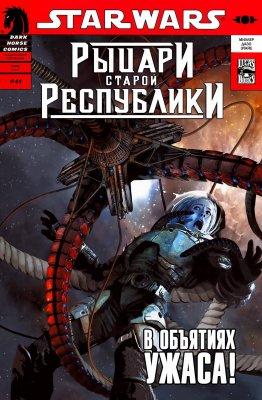 Серия комиксов Звездные Войны: Рыцари Старой Республики №44