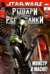 Звездные Войны: Рыцари Старой Республики №48