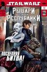 Звездные Войны: Рыцари Старой Республики №50