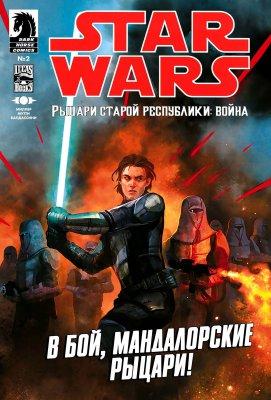 Серия комиксов Звездные Войны: Рыцари Старой Республики: Война №2