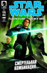 Обложка комикса Звездные Войны: Рыцари Старой Республики: Война №3