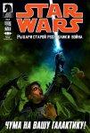 Обложка комикса Звездные Войны: Рыцари Старой Республики: Война №4