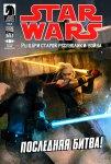 Обложка комикса Звездные Войны: Рыцари Старой Республики: Война №5