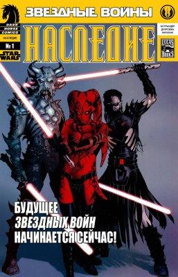 Серия комиксов Звездные Войны: Наследие №1